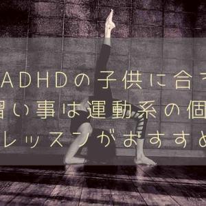 ADHDの子供に合う習い事は運動系の個人レッスンがおすすめ