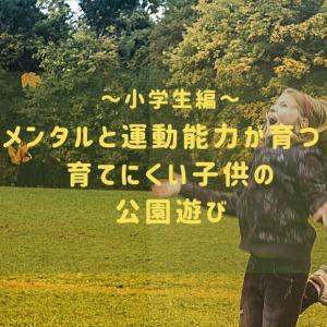 メンタルと運動能力が育つ!育てにくい子供の公園遊び~小学生編~