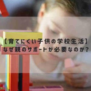 【育てにくい子供の学校生活】なぜ親のサポートが必要なのか?
