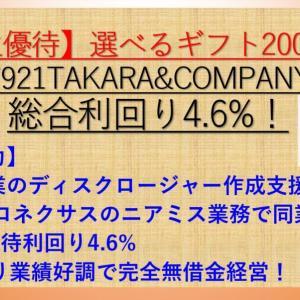【株主優待】選べるギフト2000円! ディスクロージャー大手 7921 TAKARA&COMPANY 配当+優待利回り4.6% 【資産株お勧め.55】