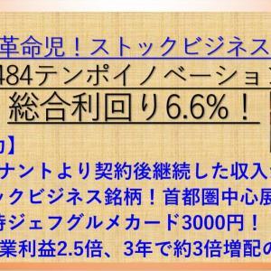【株主優待】ジェフグルメカード3000円 テンポイノベーション(3484) 配当+優待利回り 6.6% 【資産株お勧め73.】