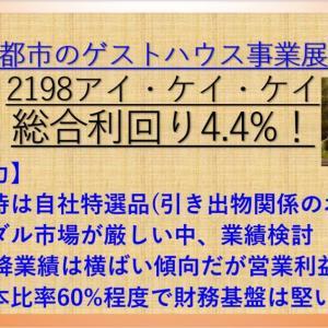 お菓子の株主優待がもらえる アイ・ケイ・ケイ(2198) 配当+優待利回り4.4% 【資産株お勧め74.】