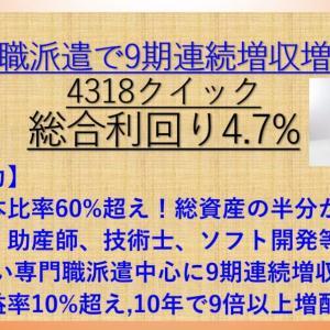 専門職派遣の8期連続増配株 4318 クイック 配当+優待利回り4.7% 【資産株お勧め.95】