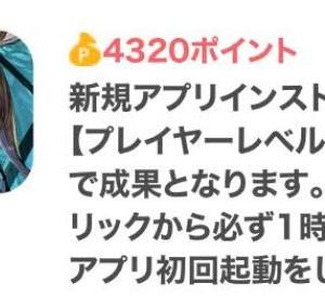 アークナイツ プレイヤーレベル60への最短攻略!ちょびリッチ4320ポイント(2160円)!