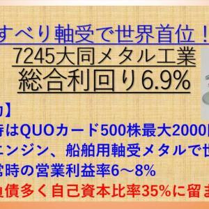 大同メタル工業(7245) 自動車用軸受けメタルで世界シェアトップ! 配当+優待利回り7.0% 【資産株109.】