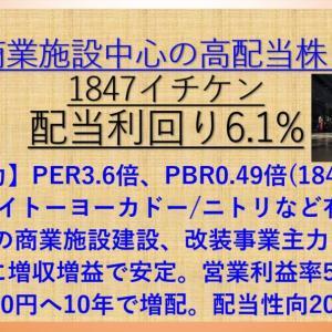 イチケン(1847) 商業用建設で安定黒字の高配当株! 配当利回り6.1% 【資産株114.】