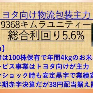 【株主優待】お米券2kg×2回! キムラユニティー(9368) 配当+優待利回り5.6% 【資産株111.】