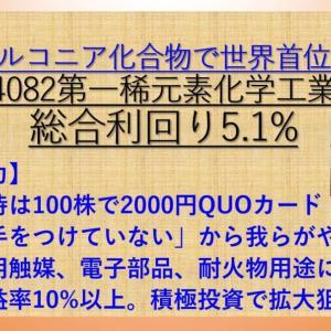 【株主優待】QUOカード2000円!第一稀元素化学工業(4082)  配当+優待利回り5.1% 【資産株120.】