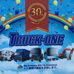 【株主優待到着】TRUCK-ONE(3067) 30周年記念QUOカード!