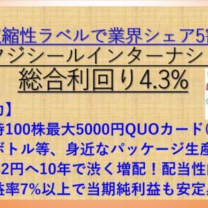 熱収縮性ラベルトップ! QUOカード最大5000円優待! フジシールインターナショナル(7864) 配当+優待利回り4.3%【資産株121.】