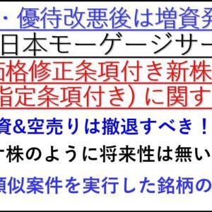 日本モーゲージサービスのMSワラント(行使価格修正条項付き新株予約権(停止指定条項付き))についての分析