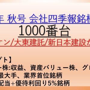 2020年 秋号 会社四季報 バリュー株、大型株、資産株 銘柄分析 1000番台