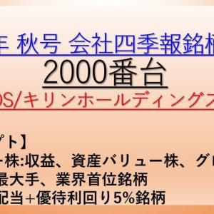 2020年 秋号 会社四季報 バリュー株、大型株、資産株 銘柄分析 2000番台