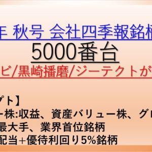 2020年 秋号 会社四季報 バリュー株、大型株、資産株 銘柄分析 5000番台
