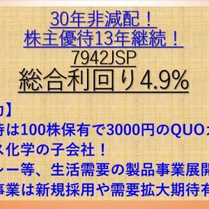 【株主優待13年継続!】QUOカード3000円 30年非減配! JSP(7942) 配当+優待利回り4.9% 【資産株129.】