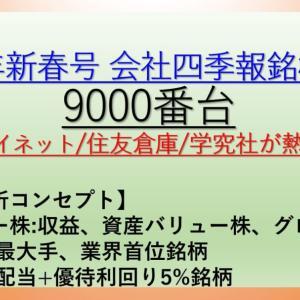 2021年 新春号 会社四季報 バリュー株、大型株、資産株 銘柄分析 9000番台