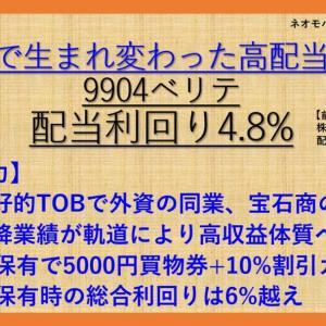 外資のTOBで生まれ変わった高配当株!? ベリテ(9904) 配当利回り4.8%【ネオモバ高配当株分析.14】