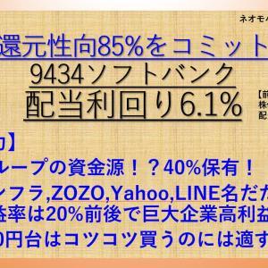 SBGの資金源!?ソフトバンク(9434) 配当利回り6.1%【ネオモバ高配当株分析23.】