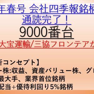 2021年 春号 会社四季報 バリュー株、大型株、資産株 銘柄分析 9000番台