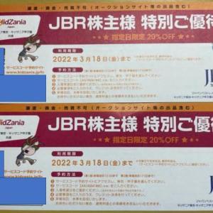 【株主優待到着】優待利回り100%越え!JBR(2453) より キッザニア東京・甲子園 共通 指定日20% 割引券