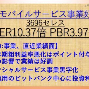 モバイルサービス事業&ビットバンク好調! セレス(3696) PER10.37倍 PBR3.97倍【バリュー株分析44.-②】