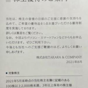 【2021株主優待到着】TAKARA&COMPANY(7921) より3年以上保有でもらえるカタログギフト到着