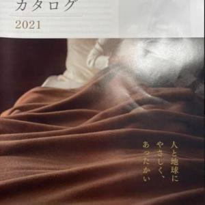 【株主優待到着】日本毛織(ニッケ)(3201) より株主優待2点到着!