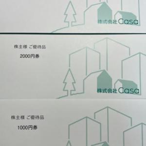 【株主優待到着】CASA(7196)よりQUOカードの株主優待到着