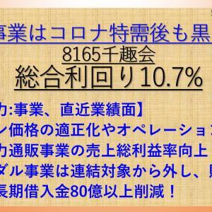 主力の通販事業はで営業増益! 千趣会(8165) 配当+優待利回り10.7%【資産株152.-②】