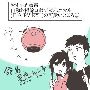 景虎ルン子の可愛いところ①(日立RV-EX1 ミニマル)
