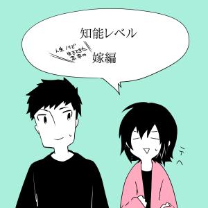 知能レベル 嫁編