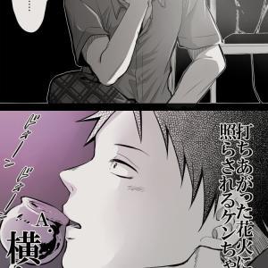 【漫画】打ち上げ花火…下から?横から?[トキ殺/さとのだ]