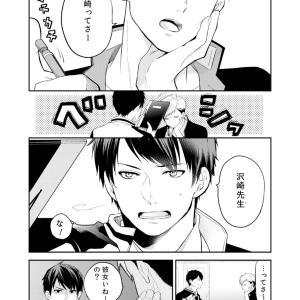 【漫画】恋人をつくらない先生×嫌われようとしてた不良くん
