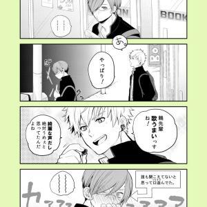 【漫画】とある日のカナツグ②
