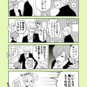 【漫画】とある日のカナツグ③
