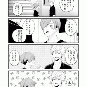【漫画】とある夏の音色 番外編③