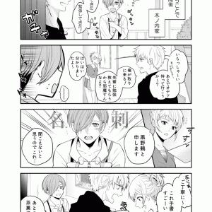 【漫画】とある夏の音色 番外編④