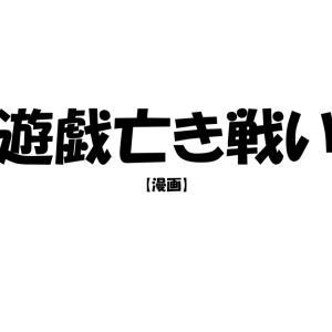 【漫画】遊戯亡き戦い