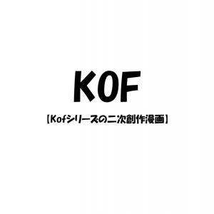 KOF関連【KOFシリーズの二次創作漫画】