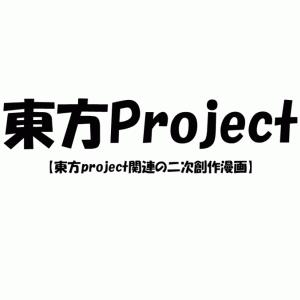 【漫画】東方Project ぱちゅりーとめーりん