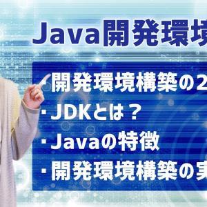 【Javaプログラミング入門 #2】Java開発環境構築(開発環境構築の2ステップ/JDKとは?/Javaの特徴/開発環境構築の実践) 【初心者でもわかりやすい学習講座】※1.5倍速での再生を推奨