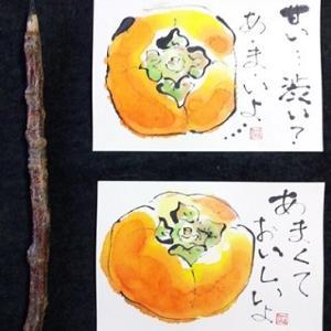 柿・・・・桜の小枝ペン