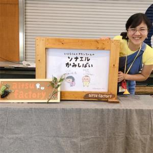 徳島防災フェスタ2019に行ってみて良かったこと