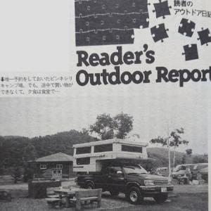北海道旅のレポートを見て道内半周キャンプを実行