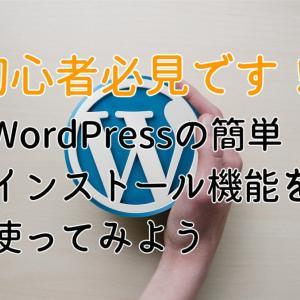 WordPressを簡単にインストールするやり方【初心者向け】