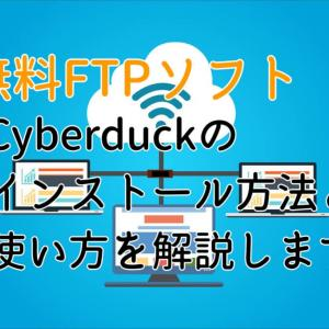 FTPソフト「Cyberduck」のインストールと使用方法【ブログ初心者必見】