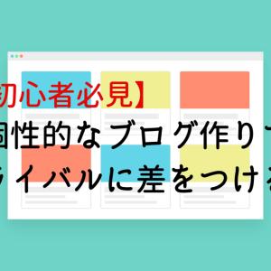 【ブログ記事の書き方】個性的なコンテンツを作る5つのコツ!