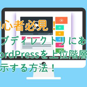 WordPressはサブディレクトリにインストールして上階層で表示させる!