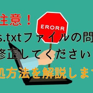 Googleアドセンスでads.txtファイルの警告が出た時の対処方法!