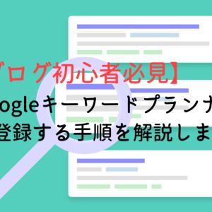 Googleキーワードプランナーの登録方法【2019年最新】
